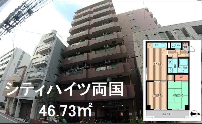 墨田区緑 2DK 46.73㎡ シティハイツ両国